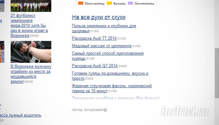 Яндекс виджет
